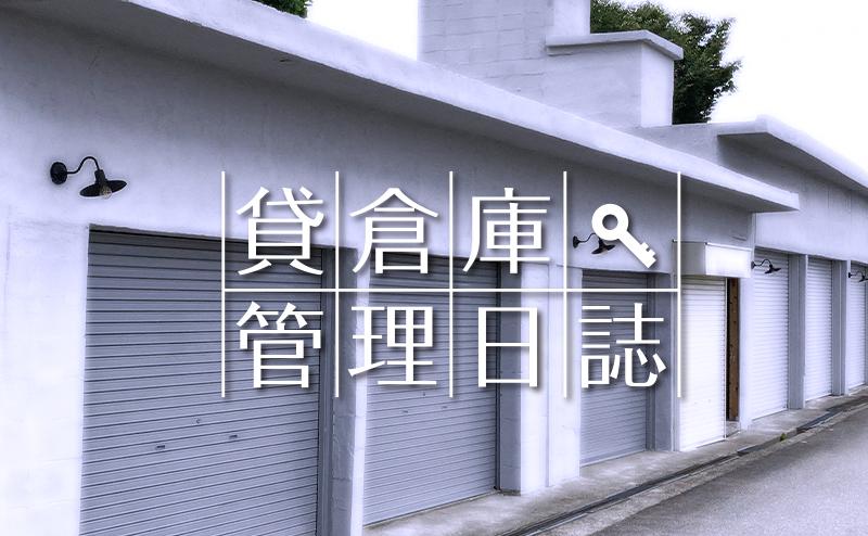 「倉庫管理日誌」