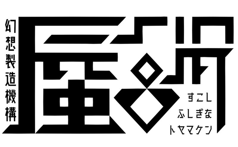 幻想製造機構 SIN-蜃- ~すこしふしぎなトヤマケン~